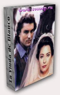 Вдова бланко la viuda de blanco 1996 20 dvd